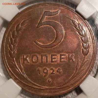 5 копеек 1924 ms63RB ннр - 4