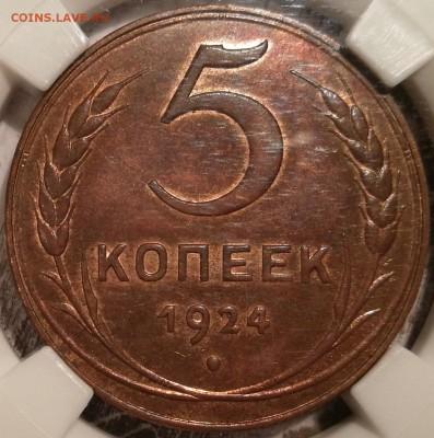 5 копеек 1924 ms63RB ннр - 3