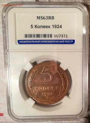 5 копеек 1924 ms63RB ннр - 1