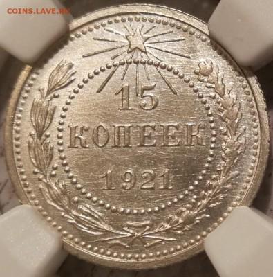 15 копеек 1921 UNC NGC - 3