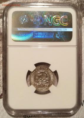 15 копеек 1921 UNC NGC - 2