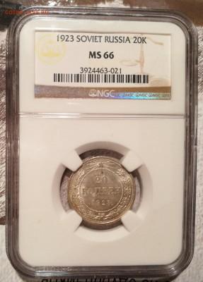 20 копеек 1923 ms66 NGC - 1