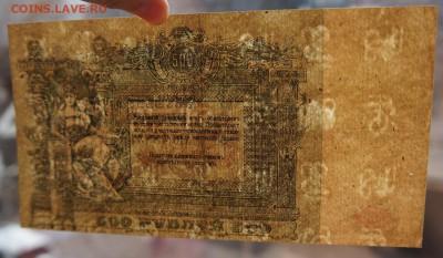 500 рублей 1918 Ростов до 15,04,2018 22:00 МСК - DSC06551.JPG
