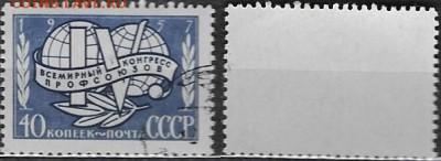 СССР 1957. ФИКС. №2062. Конгресс профсоюзов - 2062