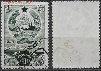 СССР 1941. ФИКС. №801. Карело-Финская ССР - 801