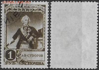СССР 1941. ФИКС. №805. Портрет А. В. Суворова. - 805