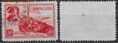 СССР 1941. ФИКС. №813. Степан Разин. 30 к. - 813