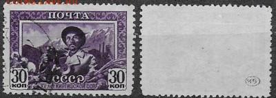 СССР 1941. ФИКС. №799. Шахтер. Лин. - 799