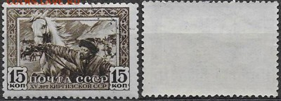 СССР 1941. ФИКС. №798А. Табунщик. Греб. - 798А