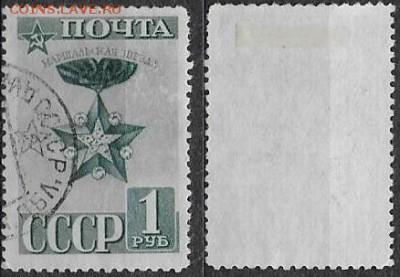 СССР 1941. ФИКС. №794. Маршальская звезда. Лин. - 794