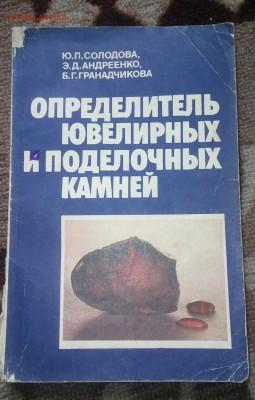 справочник. определитель ювелирных и поделочных камней - 20180416_131449