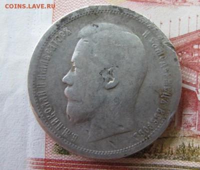 50 копеек 1899 года - IMG_9217.JPG