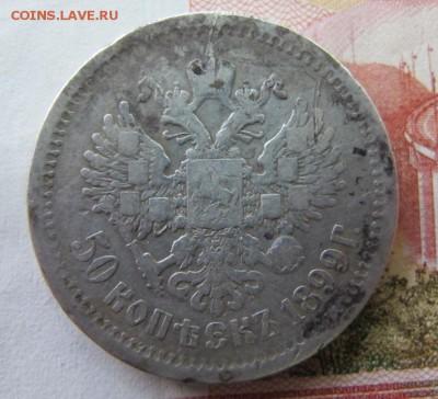 50 копеек 1899 года - IMG_9218.JPG