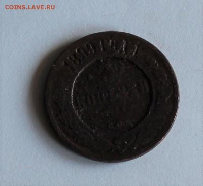 3 копейки 1899 года - IMG_3292.JPG