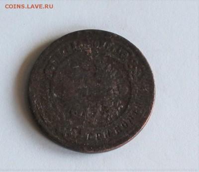 3 копейки 1899 года - IMG_3294.JPG
