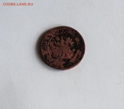 1 копейка 1899 года - IMG_3315.JPG