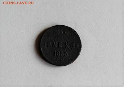 денежка 1853 года - IMG_3337.JPG