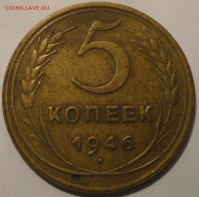 5 копеек 1946 г., СССР, до 21:00 20.04.18 г. - 5 копеек 1946-7.JPG