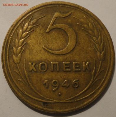5 копеек 1946 г., СССР, до 21:00 20.04.18 г. - 5 копеек 1946-5.JPG