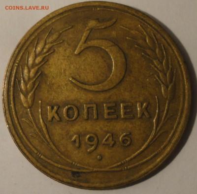 5 копеек 1946 г., СССР, до 21:00 20.04.18 г. - 5 копеек 1946-4.JPG