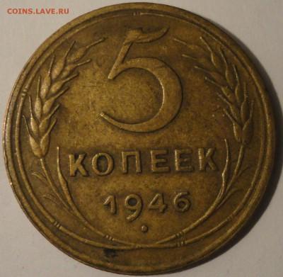 5 копеек 1946 г., СССР, до 21:00 20.04.18 г. - 5 копеек 1946-3.JPG
