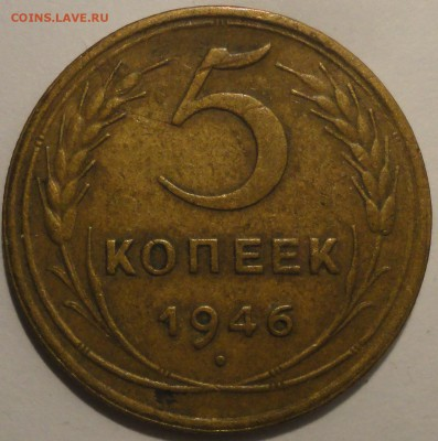5 копеек 1946 г., СССР, до 21:00 20.04.18 г. - 5 копеек 1946-2.JPG