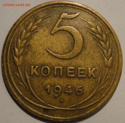 5 копеек 1946 г., СССР, до 21:00 20.04.18 г. - 5 копеек 1946-1.JPG