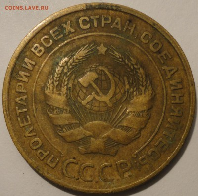 5 копеек 1931 г., СССР, до 21:30 20.04.18 г. - 5 копеек 1931-9.JPG