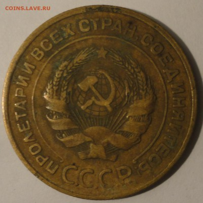 5 копеек 1931 г., СССР, до 21:30 20.04.18 г. - 5 копеек 1931-8.JPG