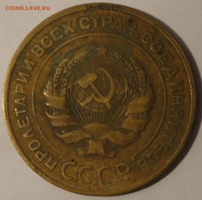 5 копеек 1931 г., СССР, до 21:30 20.04.18 г. - 5 копеек 1931-7.JPG