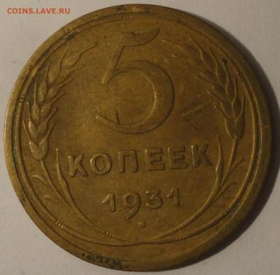 5 копеек 1931 г., СССР, до 21:30 20.04.18 г. - 5 копеек 1931-3.JPG