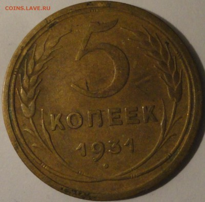 5 копеек 1931 г., СССР, до 21:30 20.04.18 г. - 5 копеек 1931-2.JPG
