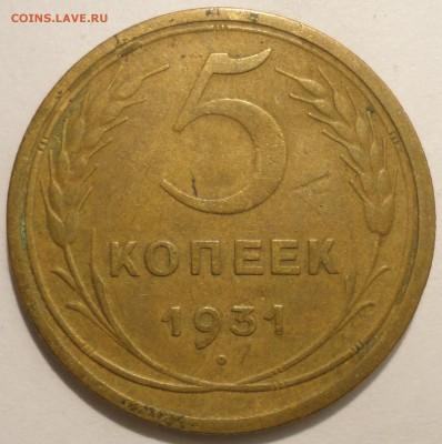 5 копеек 1931 г., СССР, до 21:30 20.04.18 г. - 5 копеек 1931-1.JPG