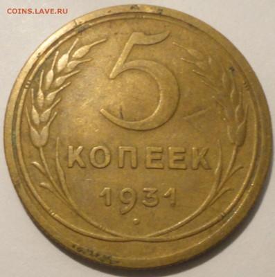 5 копеек 1931 г., СССР, до 21:30 20.04.18 г. - 5 копеек 1931.JPG