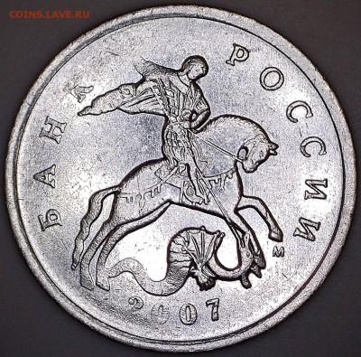Первая монета - 11