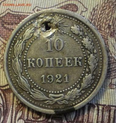 10 коп.1921 г.с дырой до22.04.18 .в 22-00 мск. - P4170807.JPG