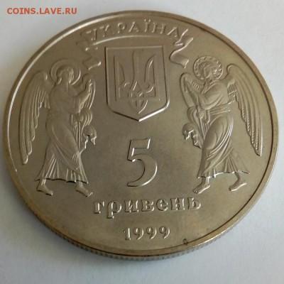 Украина 5 гривен 1999 Рождество Христово - IMG_20180418_121425
