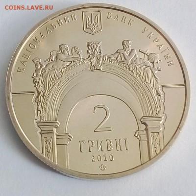 Украина 2 гривны 2010 165 лет Львовской политехнике - IMG_20180418_122504