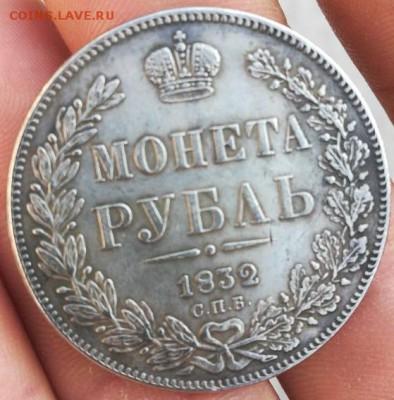Рубли 1905 и 1832 г.г. Подлинность! - 20180415_201856