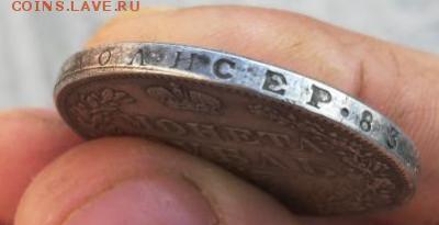 Рубли 1905 и 1832 г.г. Подлинность! - 20180415_201634