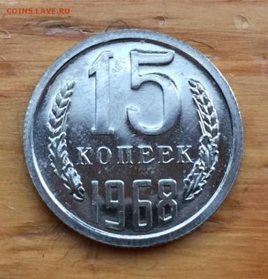 15 копеек 1968 с 200 до 22.04 - IMG_9170.JPG