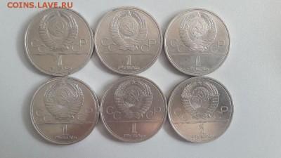 Юб. СССР- Олимпиада-80 комплект (6штук), до 25.04 - олимп 80-1