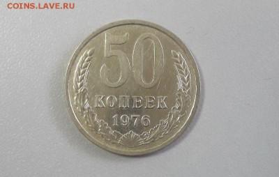 50коп 1976г. -погодовка СССР, до 25.04 - 50коп 1976-2