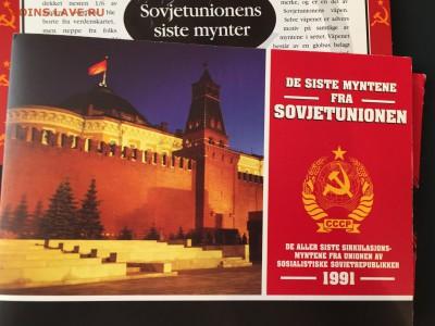 Набор монет, 1991 год. - F0004282-6953-415D-A636-425897077B52