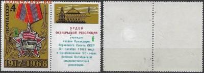 СССР 1968. ФИКС.№3665. Октябрьская Революция Тип V (1-6(1) - 3665 Тип V (1-6(1)