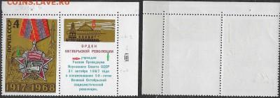 СССР 1968. ФИКС.№3665. Октябрьская Революция Тип IV (6-2(1) - 3665 Тип IV (6-2 (1)