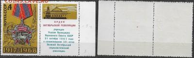 СССР 1968. ФИКС. №3665. Октябрьская Революция Тип I. (9-8(1) - 3665 Тип I (9-8 (1)