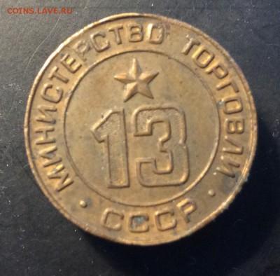 Жетон №13 МинТорг СССР - 5E6ABAFC-4F95-4F39-9EB0-5BC554407ED7