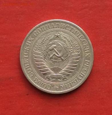 1 руб 1977г  до 22.04.18г - IMG_1962.JPG