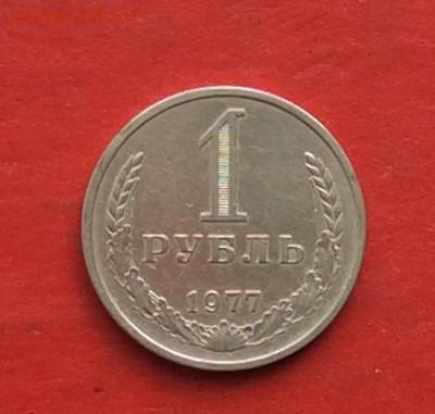 1 руб 1977г  до 22.04.18г - IMG_1961.JPG